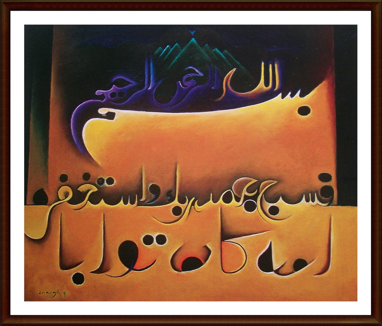 An-Nashr, Ayat 3 – Amang Rahman Jubair